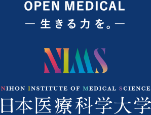 日本医療科学大学 Nihon Institute of Medical Science